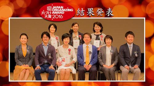 片づけ大賞2016 受賞者