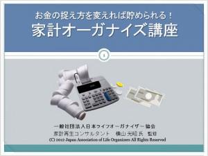 seminar-money