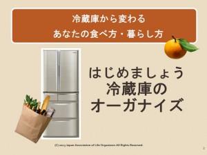 seminar-refrigerator