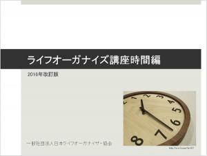 seminar-time