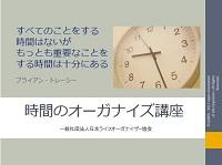 seminar-time2