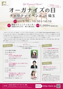 3_saitama_charity_170518