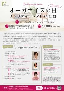 2_sendai_charity_170526