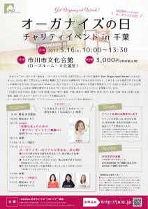 3_chiba_charity_170516