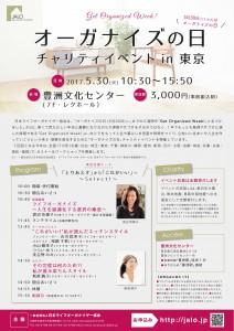 3_tokyo_charity_170530