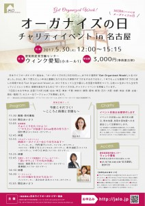 4_aichi_charity_170530