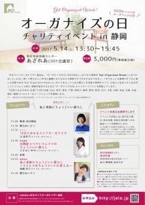 4_shizuoka_charity_170514