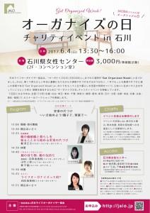5_ishikawa_charity_170604
