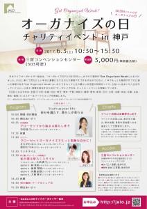 6_hyogo_charity_170603