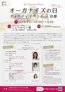 6_kyoto_charity_170515