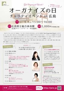 7_hiroshima_charity_170604