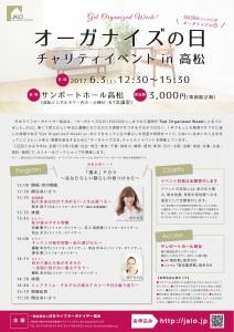 8_takamatsu_charity_170603