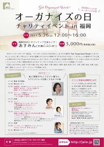 9_fukuoka_charity_170526