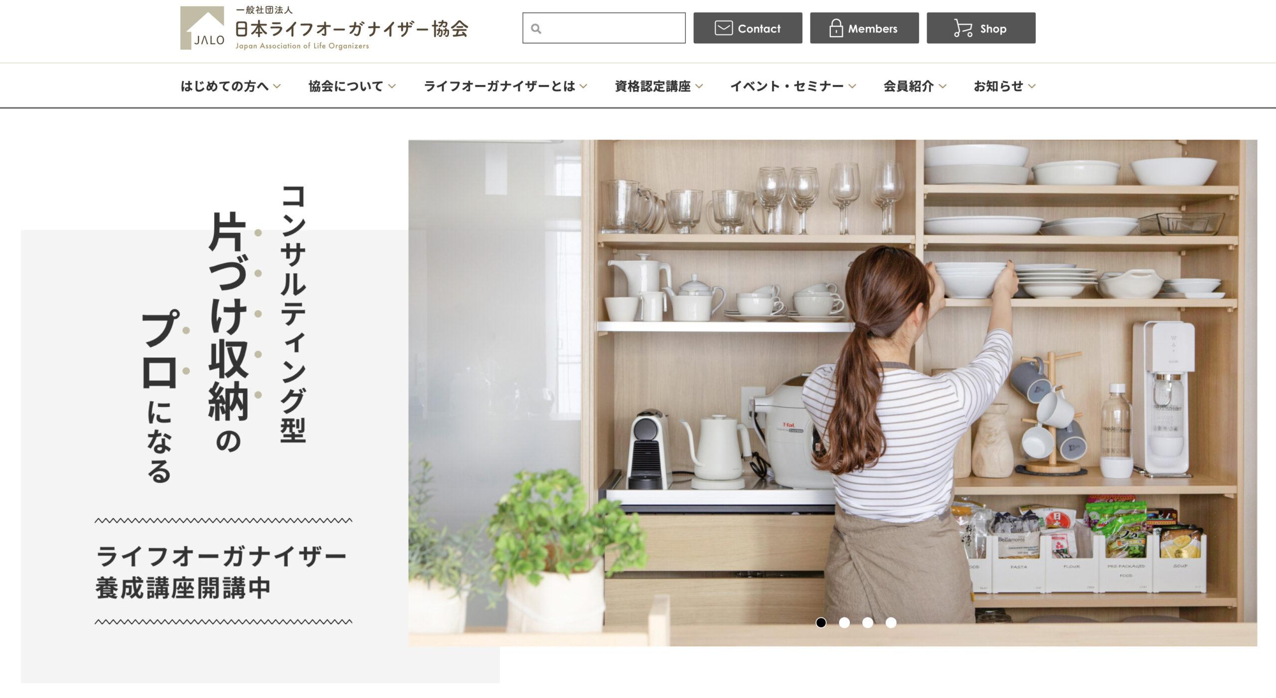 日本ライフオーガナイザー協会WEBサイトリニューアル公開しました