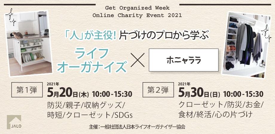 「2021 Get Organized Week! チャリティイベント」お申し込み開始しました!!