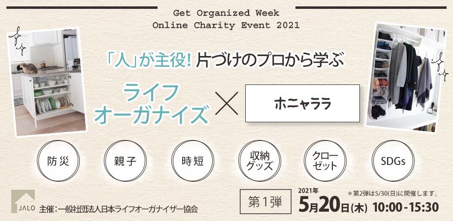 2021 Get Organized Week! チャリティイベント