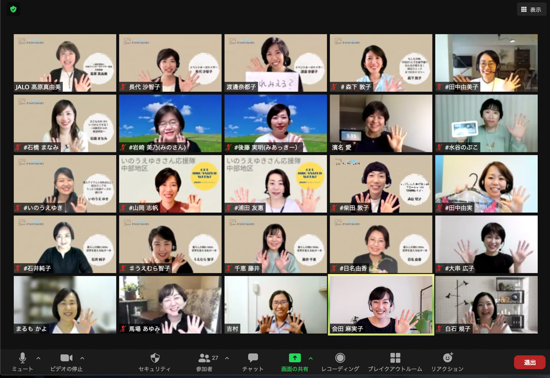 【第1弾】5月20日開催オンラインチャリティイベント無事終了しました!